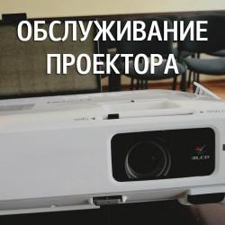 Обслуживание проектора