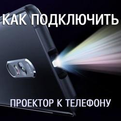 Как подключить проектор к телефону?