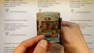 Лампа EC.JC900.001 в модуле