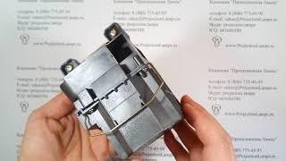 Лампа ELPLP75 / V13H010L75 в модуле