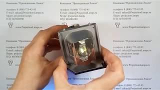 Лампа EC.J4800.001 в модуле