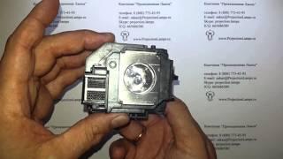 Лампа ELPLP58 / V13H010L58 в модуле