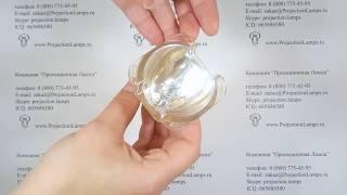 Лампа 59.J8101.CG1 без модуля
