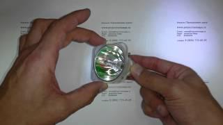 Лампа 5J.06001.001 без модуля
