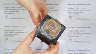 Лампа LV-LP19 в модуле
