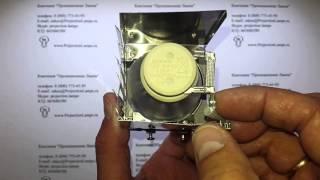 Лампа EC.JD700.001 в модуле